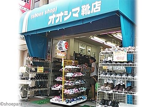 東京都北区滝野川の靴屋・靴修理...