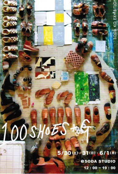 『100SHOES+G 2020』at SODA STUDIO/SODA KO EXHIBITION(曽田耕 靴100足展示販売会)