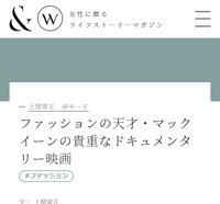 96ded3ab6d9ce ファッションの天才・マックイーンの貴重なドキュメンタリー映画/&W 朝日新聞デジタル(