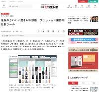 1cea8ca5efbe6 洋服のかわいい度をAIが診断 ファッション業界向け新ツール/日経クロス ...