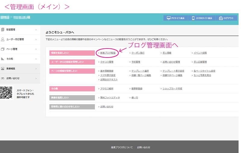 管理画面メインの新着ブログ(ショップニュース)配信/shoepara(シューパラ)